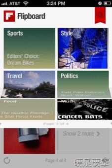 [iPad/iPhone] Flipboard:隨選閱讀,信手拈來的行動雜誌 clip_image007