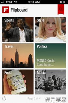 [iPad/iPhone] Flipboard:隨選閱讀,信手拈來的行動雜誌 clip_image009