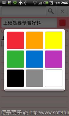 [Android] 4款精選生活應用APP(記事本、記帳工具、桌面便利貼) colornote-02
