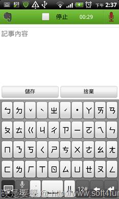 [Android] 4款精選生活應用APP(記事本、記帳工具、桌面便利貼) evernote-02