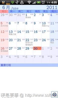 [Android] 4款精選生活應用APP(記事本、記帳工具、桌面便利貼) jorte-01