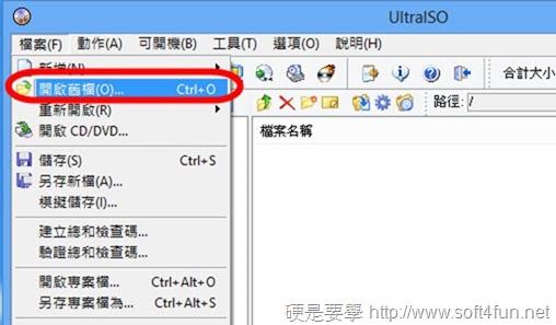 如何將 iOS 的 DMG 檔轉為 iPSW 格式 ultraiso-01