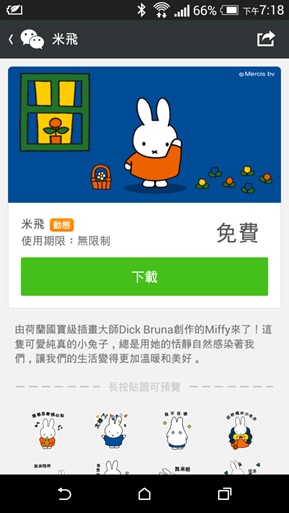 WeChat 新改版,說錯話 WeChat 讓你有機會回收回來! image021