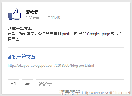 google plus blogger03