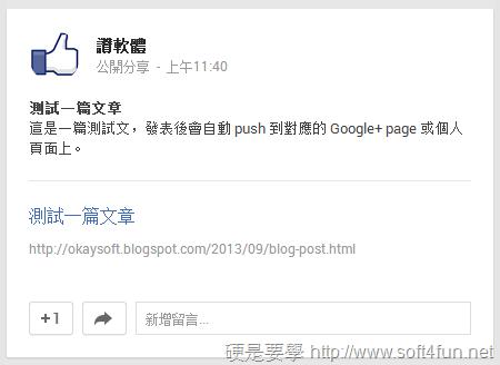 google plus blogger03