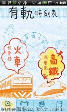 [Android] 推薦 4 款旅遊交通 APP(火車時刻、搭車轉乘、行車紀錄、車位查詢) 1-3