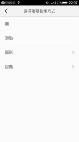 為自拍而生!美圖手機 II 台灣版動手玩 clip_image0264