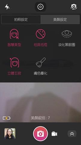 為自拍而生!美圖手機 II 台灣版動手玩 clip_image0484
