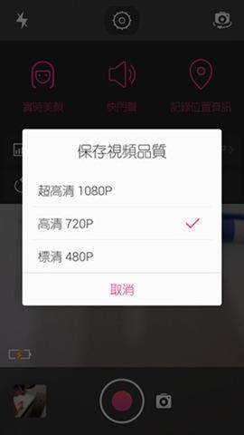 為自拍而生!美圖手機 II 台灣版動手玩 clip_image0524