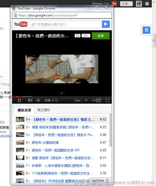 [Google+] 結合 Youtube 影音播放器,好片音樂不中斷 google-plus-youtube-02