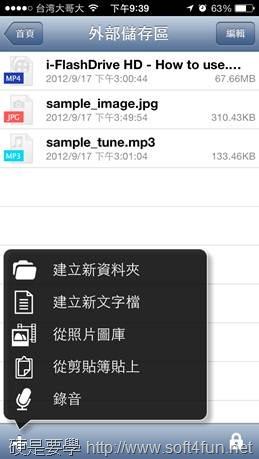 i-FlashDrive 雙頭龍,支援 iPad/iPhone 的檔案傳輸神器 clip_image007_thumb