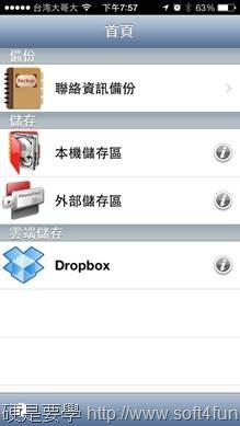 i-FlashDrive 雙頭龍,支援 iPad/iPhone 的檔案傳輸神器 clip_image029_thumb