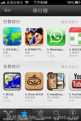 iOS 6 釋出在即,App Store 小改版並開放 Genius 功能 2012-09-19-21.36.20_thumb