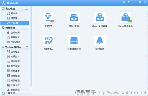 iOS 6.1.2 JB教學(含 evasi0n 及相關備份軟體下載) itoolsSHSH-2
