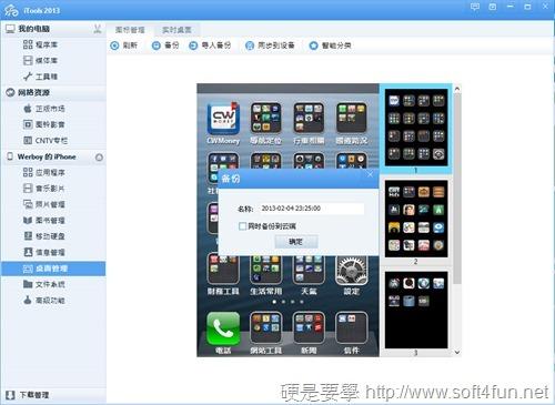 iOS 6.1.2 JB教學(含 evasi0n 及相關備份軟體下載) itools_3