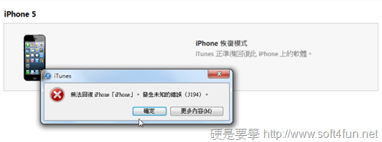 ios-7-recovery-02
