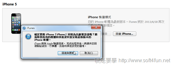 ios-7-recovery-04