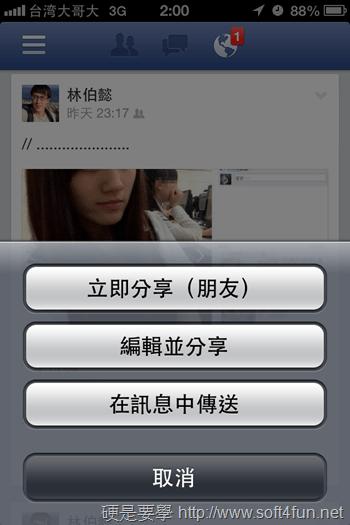 [介紹] FB App 推出聊天室大頭貼、貼圖及新增留言刪除功能 2013-04-17-02.00.25