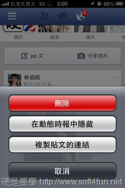 [介紹] FB App 推出聊天室大頭貼、貼圖及新增留言刪除功能 2013-04-17-02.00.55