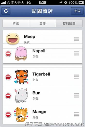 [介紹] FB App 推出聊天室大頭貼、貼圖及新增留言刪除功能 2013-04-17-08.25.22