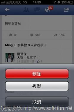 [介紹] FB App 推出聊天室大頭貼、貼圖及新增留言刪除功能 2013-04-17-14.39.27