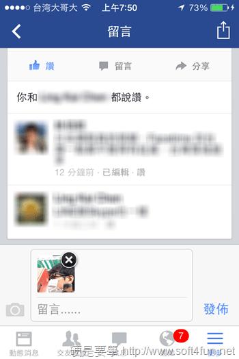 iOS 版 Facebook  App更新,支援編輯貼文、圖片留言、隱私捷徑 2013-10-18-07.50.08