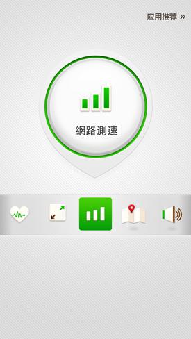管家工具箱,測心率、土地面積、網路速度、環境噪音一次搞定(iOS) 2014-08-25-16.43.36