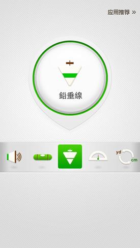 管家工具箱,測心率、土地面積、網路速度、環境噪音一次搞定(iOS) 2014-08-25-19.41.23