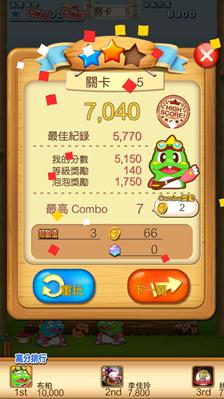 懷舊經典遊戲泡泡龍繁體中文版上架 App Store!融入社群元素更好玩 2015011217.15.43