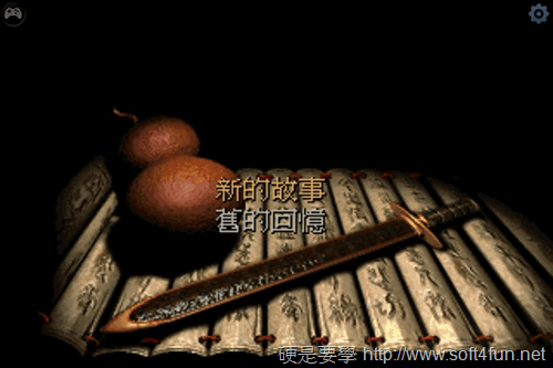 仙劍奇俠傳 DOS版_iPhone_iPad (2)