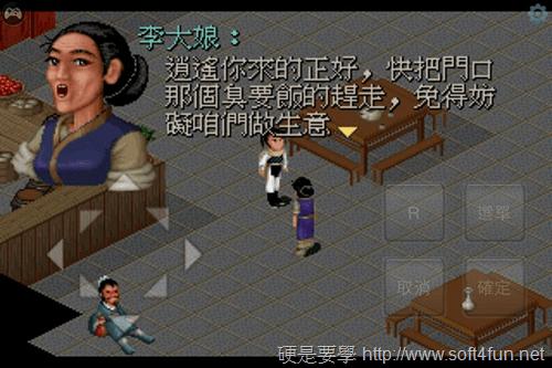 仙劍奇俠傳 DOS版_iPhone_iPad_ (12)