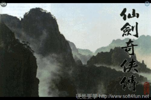 仙劍奇俠傳 DOS版_iPhone_iPad_ (3)