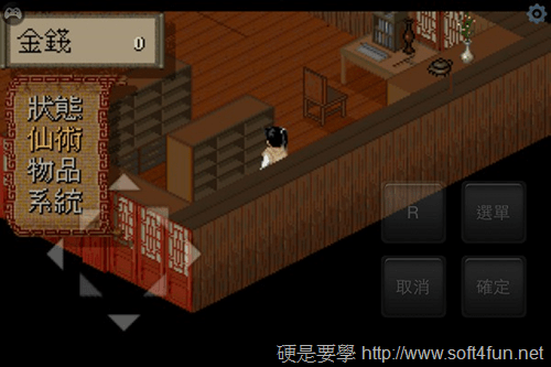 仙劍奇俠傳 DOS版_iPhone_iPad_ (8)