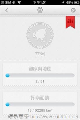 世界迷霧:用遊戲迷霧紀錄旅行足跡(iOS) 2013-09-06-13.01.54