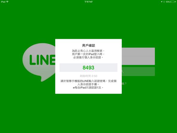 iPad 專用的 LINE 來啦! 圖片更大更可愛! -2014-10-15-7-47-42