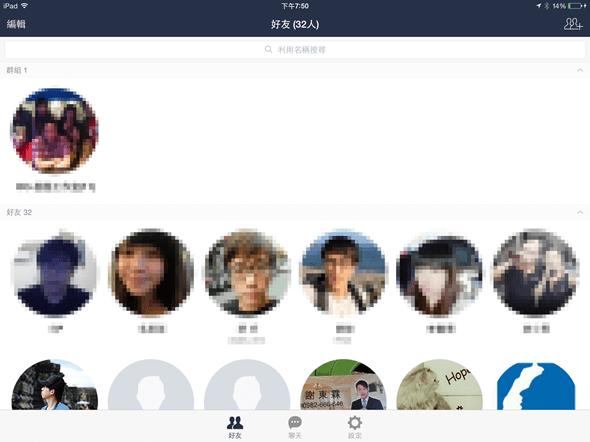 iPad 專用的 LINE 來啦! 圖片更大更可愛! -2014-10-15-7-50-26