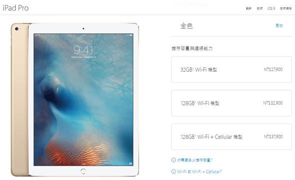 iPad Pro 台灣售價公布,最低 27,900 元,新鍵盤、觸控筆一同推出 ipad-pro