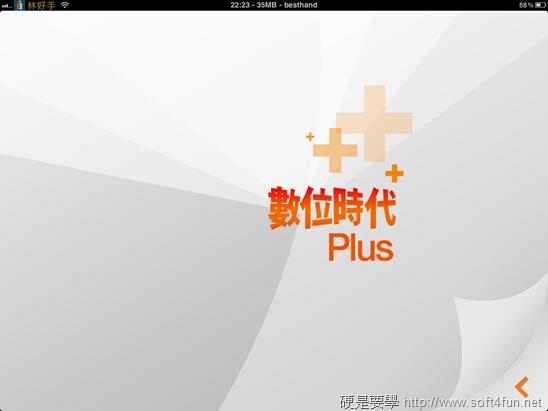 [iPad] 數位時代 Plus - 數位資訊隨手抓 plus1