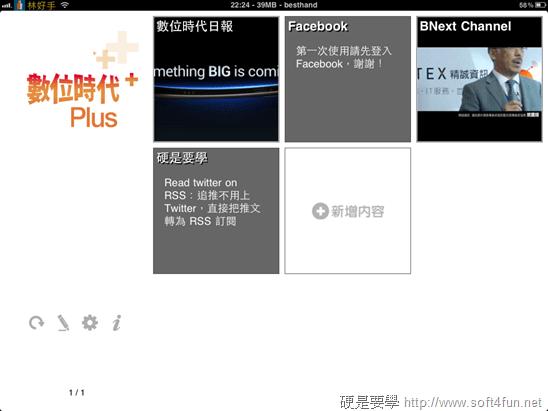 [iPad] 數位時代 Plus - 數位資訊隨手抓 plus2