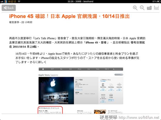 [iPad] 數位時代 Plus - 數位資訊隨手抓 plus5