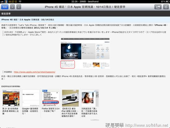 [iPad] 數位時代 Plus - 數位資訊隨手抓 plus6