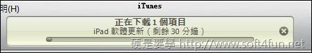iPad/iPhone/iPod 可以更新 iOS 4.3 囉! ios43_update_progressing