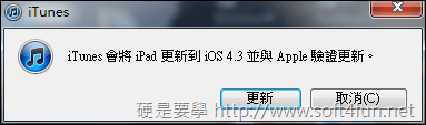 ios43_update_step1