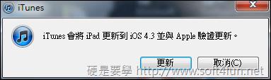 iPad/iPhone/iPod 可以更新 iOS 4.3 囉! ios43_update_step1