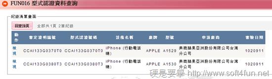 超快!iPhone 5S、iPhone 5C 已通過台灣 NCC 審定 NCC