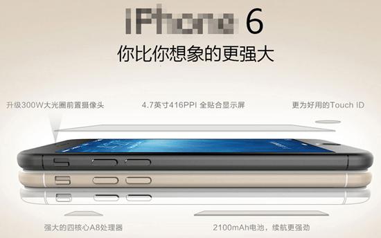 iPhone 6 「有碼」露出,中國電信搶先推出預購網頁及規格 iphone-6