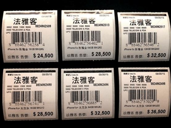 iPhone 6s、6s Plus 價格曝光!漲價 2,000~3,600 元 image