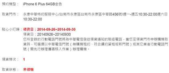 中華電信 iPhone 6 第一梯次預約領貨名單,27分前都有機會 iphone62