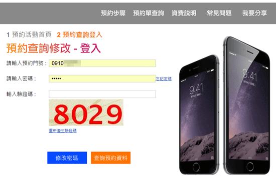 iphone 6 預約單查詢
