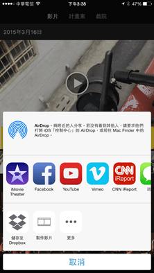 教你把 iPhone 的慢動作錄影存成慢動作影片 2015031915.38.58